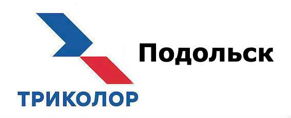 Триколор Подольск