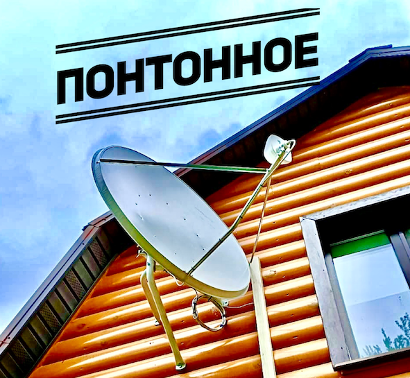 Телевидение Триколор и Интернет в п. Понтонное