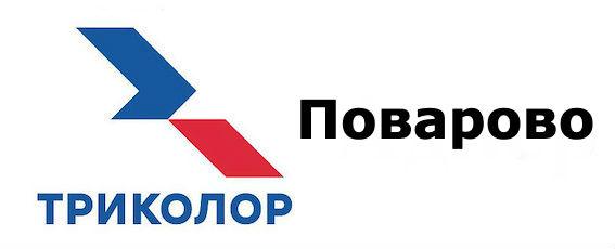 Триколор Поварово