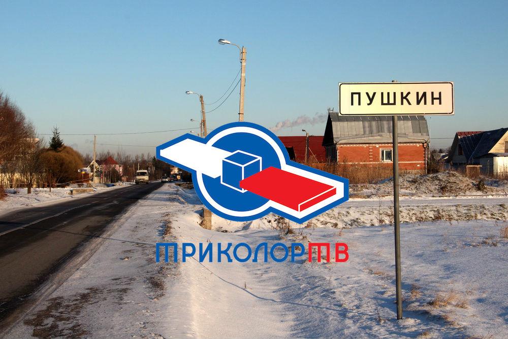 Триколор ТВ Пушкин