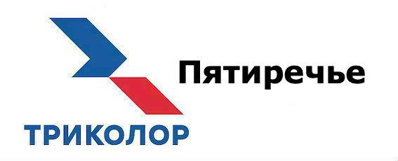 Триколор Телевидение и Интернет в Пятиречье