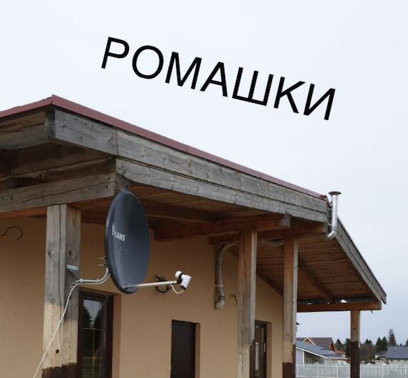 Телевидение Триколор и Интернет в п. Ромашки