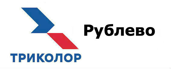 Триколор Рублево