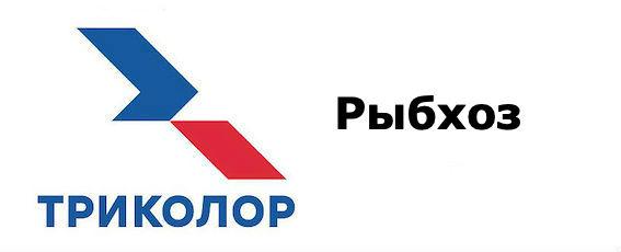 Триколор Рыбхоз