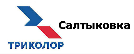 Триколор Салтыковка