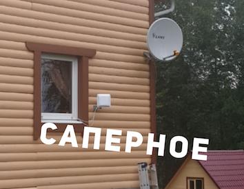 Триколор Саперное