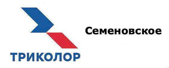 Триколор Семеновское