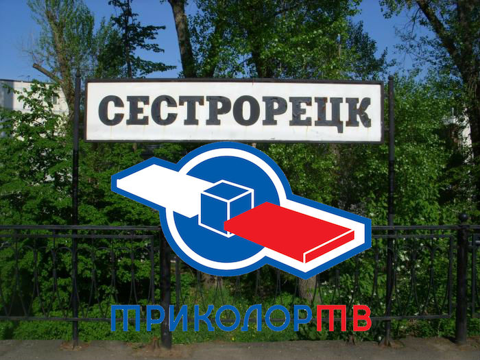 Триколор ТВ Сестрорецк