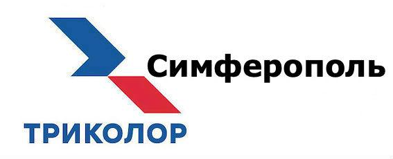 Триколор Симферополь