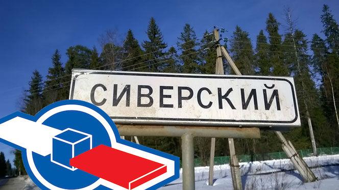 Триколор Сиверский