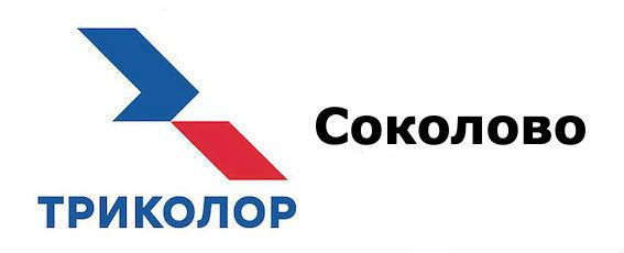 Триколор Соколово