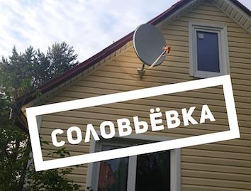 Телевидение Триколор и Интернет в п. Соловьевка