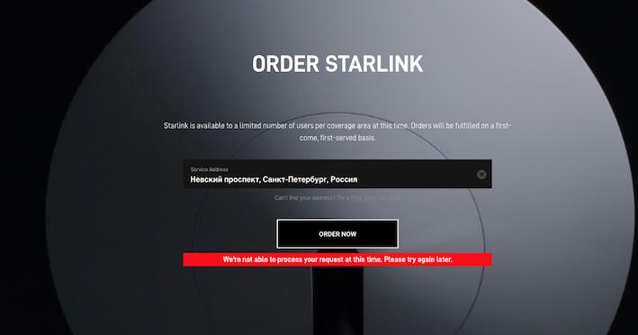 Starlink цена