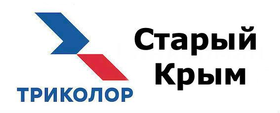 Триколор Старый Крым