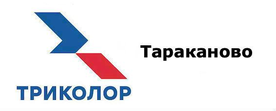 Триколор Тараканово