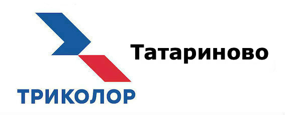 Триколор Татариново