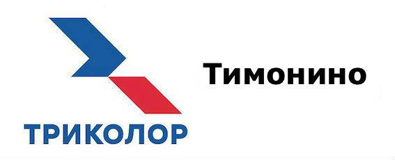 Триколор Тимонино