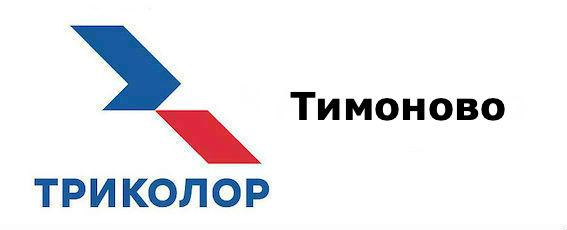 Триколор Тимоново