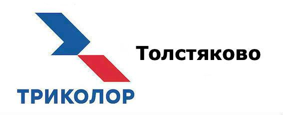 Триколор Толстяково