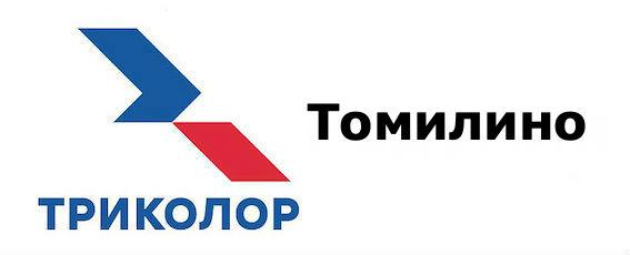 Триколор Томилино