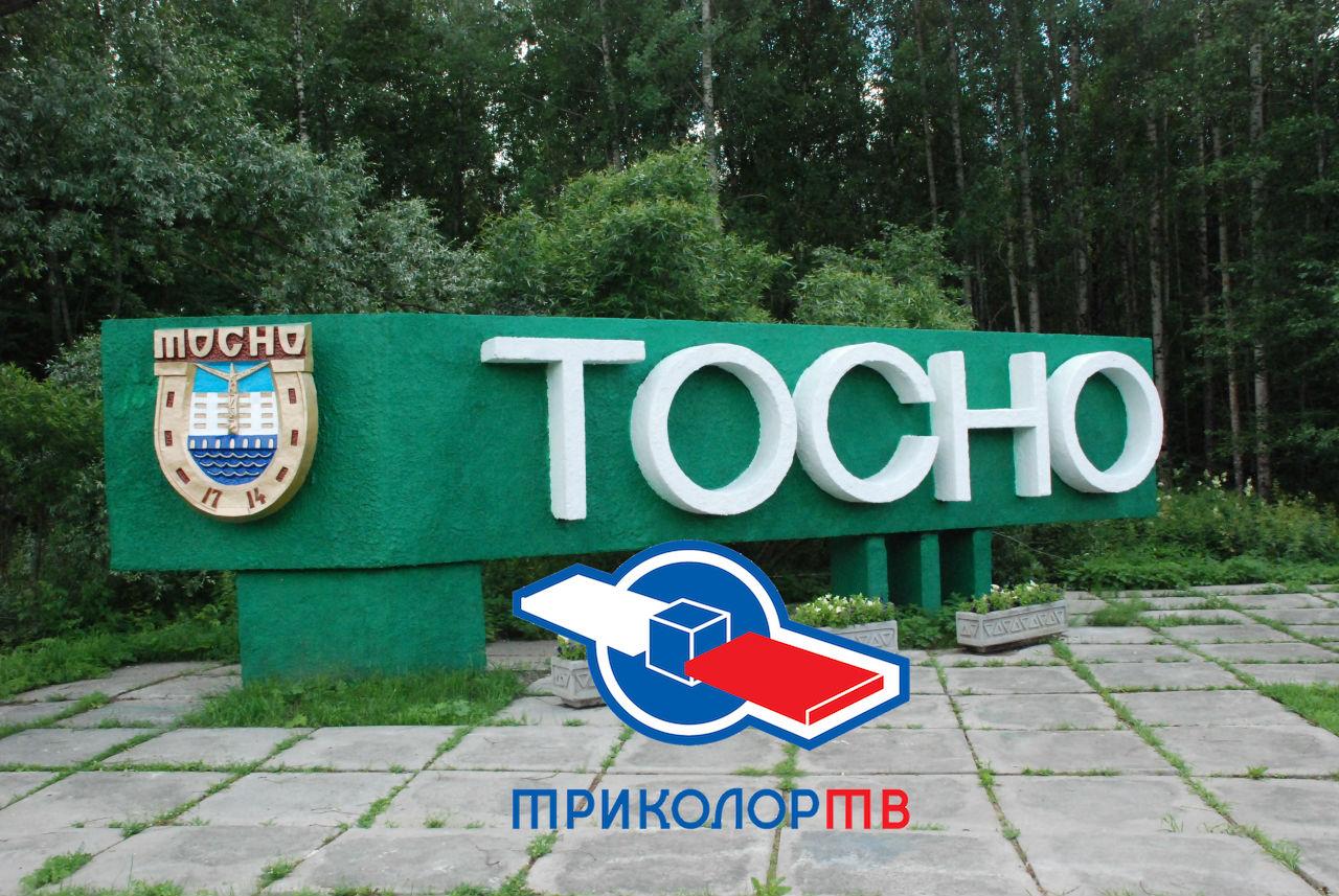 Триколор ТВ Тосно