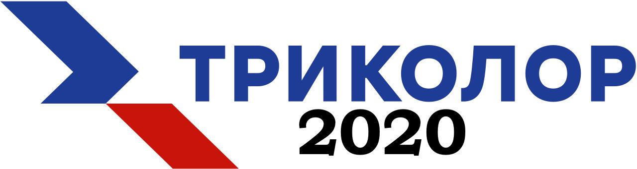Триколор 2020