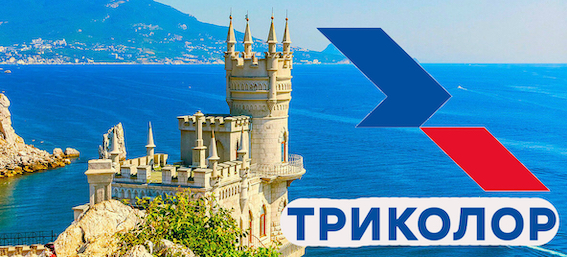 Триколор Крым