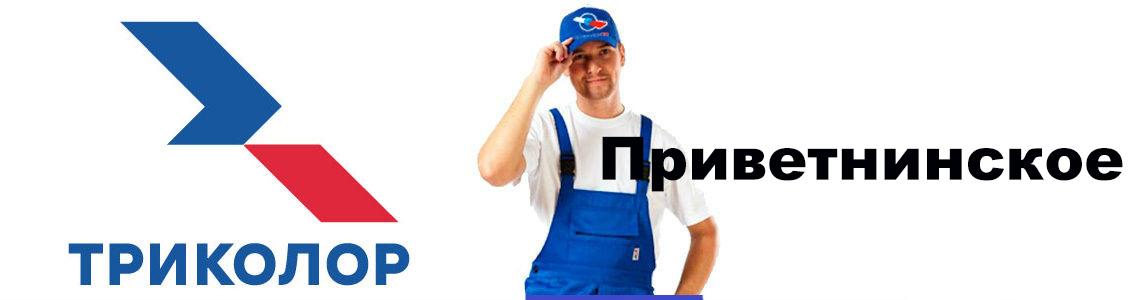 Триколор Приветнинское