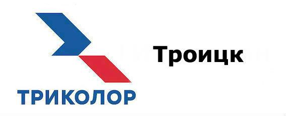 Триколор Троицк