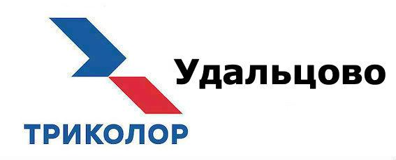 Триколор Телевидение и Интернет в Удальцово