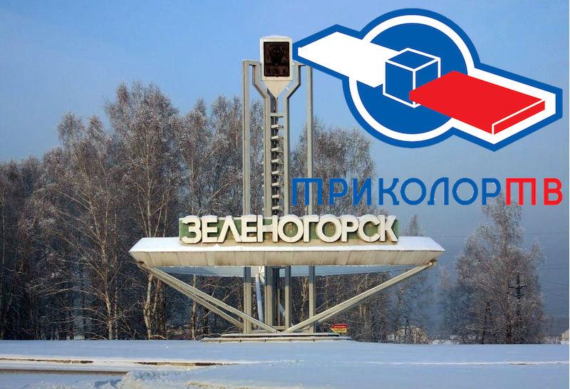 Триколор ТВ Зеленогорск