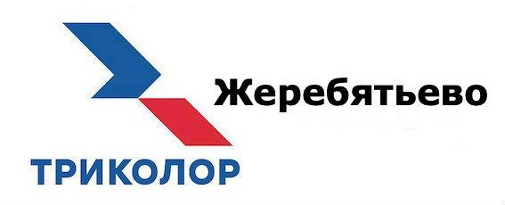 Триколор Жеребятьево
